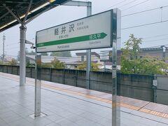 軽井沢駅に10時33到着 小雨が降り霧がかった天気でした