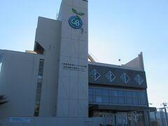 チェックインまでに時間があるので、洞爺湖温泉で下車して2008年に開催された北海道洞爺湖サミットに関する資料館の北海道洞爺湖サミット記念館を見学することにしました。