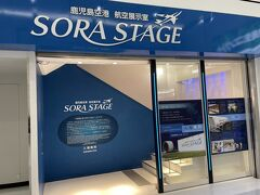 お腹いっぱいになったら、4トラでチェック済みだった、航空展示室SORA STAGEへ