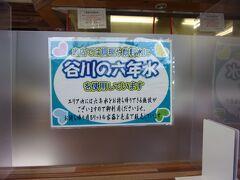 せっかくなので3時のコーヒーブレイクと行きましょう(笑)。 谷川岳の天然水を使ったものがいただけるんです(^_-)-☆。