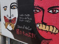 青梅駅近くにある映画看板です