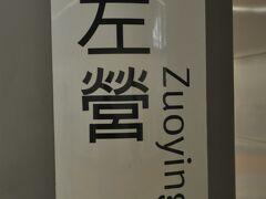 1時間30分余り乗車して高雄・高鉄左営駅に到着です。