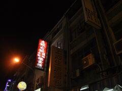 こちらはホテルから徒歩圏内の吉林夜市にある人気店 上海生煎湯包です。