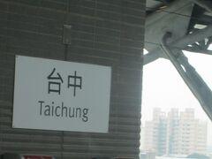 途中の高鉄台中駅で下車します。