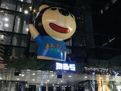 MBSの1階って、ちゃやまちプラザっていう名前なんですね!  梅田芸術劇場メインホールのすぐ横なんですが、意外と行かないので初めて知りました。