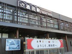 酒田駅、最近改装しましたね?