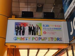 タワレコでやってるGMMTVのPOPUPストアに行ってきました。