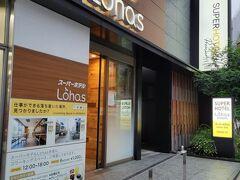 赤坂で観劇だったので、赤坂に宿泊しました。  スーパーホテルPremier赤坂 東京都港区赤坂3-16-7 03-6843-9000 お部屋タイプおまかせ@4,200円(楽天)