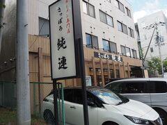 澄川駅から並走する道路を戻る感じで5分くらい、 目指す「純連」を見つけました。