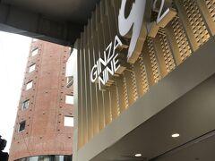ギンサナイン2号館へ 首都高下のアーケード ここは古い 首都高も東京オリンピックの時に 出来たから