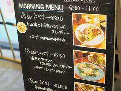 スモーブロー キッチン ナカノシマ  応援隊Aをここへ連れて来るために宿を淀屋橋にした。 夜(飲み)がダメなら朝があるじゃないかということで、カフェモーニング。
