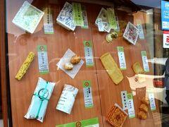 寄り道したのは、嵯峨豆腐、森嘉さんでお豆腐を買うため~!