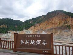登別地獄谷 地獄谷は、火山活動によってできた爆裂火口跡で、登別温泉の源泉です。