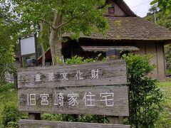 旧宮崎家住宅が公園にはありました。 新型コロナの影響で中には入れず。外観のみを見学しました。古い家は長持ちすると思いました