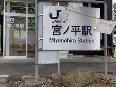 宮ノ平駅で到着。駅にある椅子でちょっと休憩