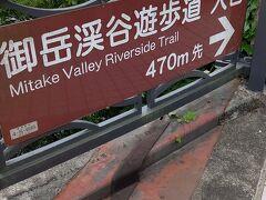 御岳渓谷遊歩道に行きます