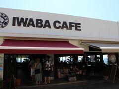 東尋坊 IWABA CAFE 密を避け~お店の外観だけ、撮らせていただき・・