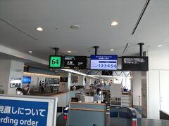 全行程で鉄路も考えましたが接続がよくないのと第三セクターの運賃を考えると空路もありとの結論になって伊丹空港まで