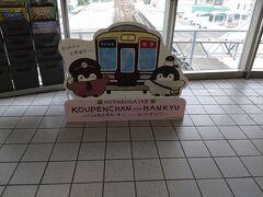 大阪モノレールに乗車して蛍池駅に来ました。 阪急はコウペンちゃんとコラボ中なんですね。