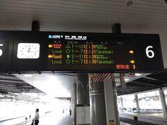 阪急で梅田駅まで来てJRは大阪から乗車しました。 新大阪で551蓬莱のお弁当を購入して新快速 敦賀行きに乗車します。