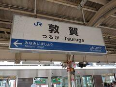湖西線に入れば空くし車内でお弁当を食べようと思ったのですが、湖西線でも乗っている人がいて近江今津駅で分割作業の停車時間で食べました。  数年前までは大阪・米原方面から普通列車での直通が無かったのに設備の変更で乗り換えなしでこれるようになった敦賀駅