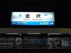 金沢駅に到着しました。 現在は新幹線の終点ですが延長開業したらどうなるのでしょうか?