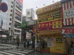 新宿の思い出横丁チケットショップ通りへ 界隈最近しょっちゅうで 最新相場情報知りたい方は 連絡くださ~い 即、調べ連絡致しま~す