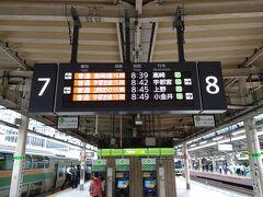 とりあえずは宇都宮駅へ向かいます。 最終地まではひたすら列車に乗っては乗り換えの繰り返しです。