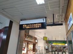 郡山駅に到着しました。 予定では仙台から高速バスを考えていましたが会津若松行きに乗り換えです。