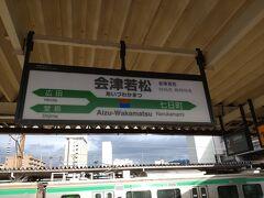 会津若松駅に到着しました。 2両編成なのに結構飛ばしていた印象です。 さらに新津行きに乗り換えです。
