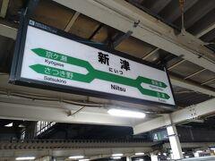 新津駅に到着しました。 磐越西線を甘くみていました。お尻が痛いです。 新潟行きに乗り換えです。