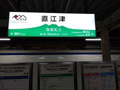 23時過ぎに最終目的地の直江津駅に到着しました。 ここも新幹線開業で第三セクターになり、特急列車が発着していた頃とは違って閑散としています。