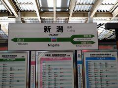 新潟駅に到着しました。 高架化工事で予定していた食事場所がなくなってしまい駅前をウロウロしていました。