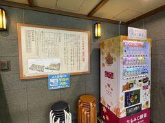 【宇品天然温泉 ほの湯】  https://www.honoyu.jp/ujina/