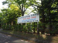 行啓通りで降りて、徒歩2~3分 ③護国神社 です