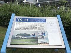 YS11 戦後初の国産旅客機 1962年に初飛行 大好きな飛行機だった 最後に乗ったのは、高知-福岡だった 羽田-高松は良く乗ったな