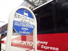 10:23 新宿から3時間18分。 定刻に松本バスターミナルに到着しました。