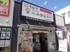 お腹すきましたね。  信州と言ったら、蕎麦です。 松本駅前に「小木曽製粉所」と言うそば処(立ち食い)があります。  ▼小木曽製粉所 https://www.ogiso-seifunjo.com/