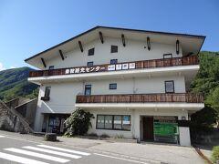 15:10 長野県.乗鞍高原に来ています。  休暇村から善五郎の滝を1時間ほどプチトレッキングして、乗鞍観光センターに着きました。
