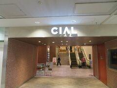 正面改札を出るとすぐに駅ビルCIAL横浜のB2階入り口
