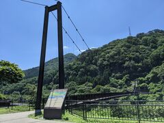 ドライブ再開し鬼怒川温泉へ。  大きな吊り橋へ。