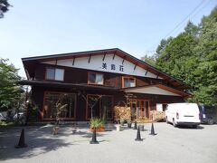 9:12 宿泊していた乗鞍高原温泉/美鈴荘に戻りました。