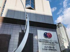 9月9日(木)16:30  2日後、またまた梅田芸術劇場シアタードラマシティへやって来ました。