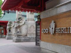 ベルリン動物園です。 ドイツで初めての動物園として1844年に開園し、1,300種、 世界最大数となる約2万点の生き物を飼育しています。