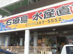 初日はこちらで刺身と天ぷらを購入しました。  写真を撮り忘れましたが、天ぷらがおいしかったです。