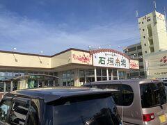 市街地に向かいスーパーで買い物を。