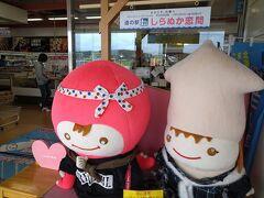 釧路市内から30分ほどで「道の駅しらぬか恋問」へ。  国道38号線の恋問(こいとい)海岸沿いにあるこの道の駅のゆるキャラは、柳だこの「コイタくん」とスルメイカの「メイカちゃん」  タコとイカが特産品なんでしょうな。