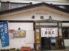 阿寒湖温泉街、鶴雅グループのリゾートホテルが幅を利かせているという感じ。 飲食店も数が少なくて、なんとなーく看板のワカサギにつられて入ったお店が「奈辺久」(なべきゅう)さん。