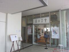 昼食は3階にある角川食堂で 地元で生産された旬な新鮮食材を豊富に使ったレストランです
