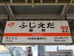 地元の駅を始発で出発して、藤枝駅に来ました。